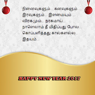 top best wonderful 2017 free download happy new year greetings wishes images photos pictures Images quotes in tamil 2017 cards