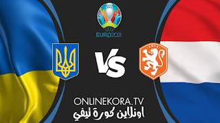 مشاهدة مباراة هولندا وأوكرانيا القادمة بث مباشر اليوم  13-06-2021 بطولة أمم أوروبا
