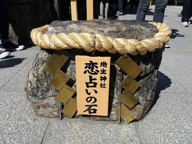 Jishu-Jinja kyoto giappone