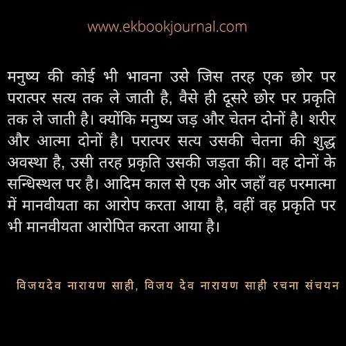 हिन्दी कोट्स | विजयदेव नारायण साही