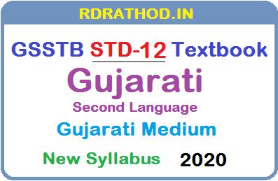 GSSTB Textbook STD 12 Gujarati Second Language
