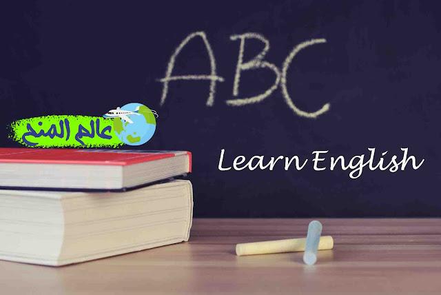تعلم اللغه الانجليزيه بأفضل الطرق مجانا من البداية حتى الإحتراف