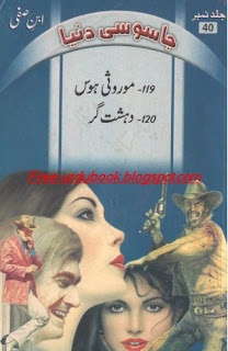 Jasoosi Dunya Book no 40