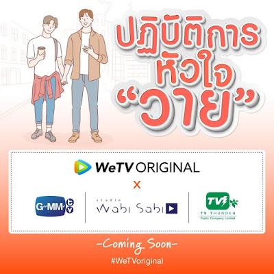 """WeTV รุกตลาดซีรีส์วายต่อเนื่อง เปิดโปรเจกต์ """"ปฏิบัติการณ์หัวใจ 'วาย'"""" จับมือ 3 พันธมิตรผู้ผลิตยักษ์ใหญ่ ปั้นซีรีส์วายไทย 3 เรื่องครบรส ตั้งเป้าดันผู้ใช้แอปพลิเคชันโต 4 เท่า ภายในสิ้นปี"""
