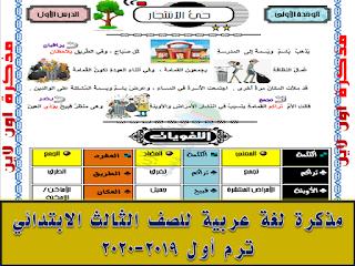 مذكرة لغة عربية الصف الثالث الابتدائي ترم أول 2019-2020