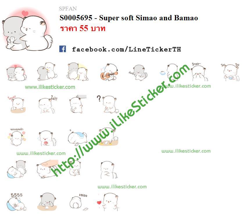 Super soft Simao and Bamao