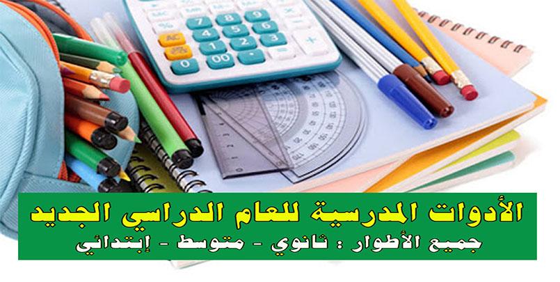 قائمة الأدوات المدرسية لجميع المستويات   قائمة الأدوات المدرسية 2021/2020  +جميع المستويات الدراسية من ابتدائي الى متوسط و ثانوي+2021+2022+2023+2024+الادوات+مادة الفرنسية+وزارة التربية+الدخول المدرسي+Algérie-Les-affaires-scolaires-DZ