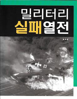 홍희범, 밀리터리 실패열전