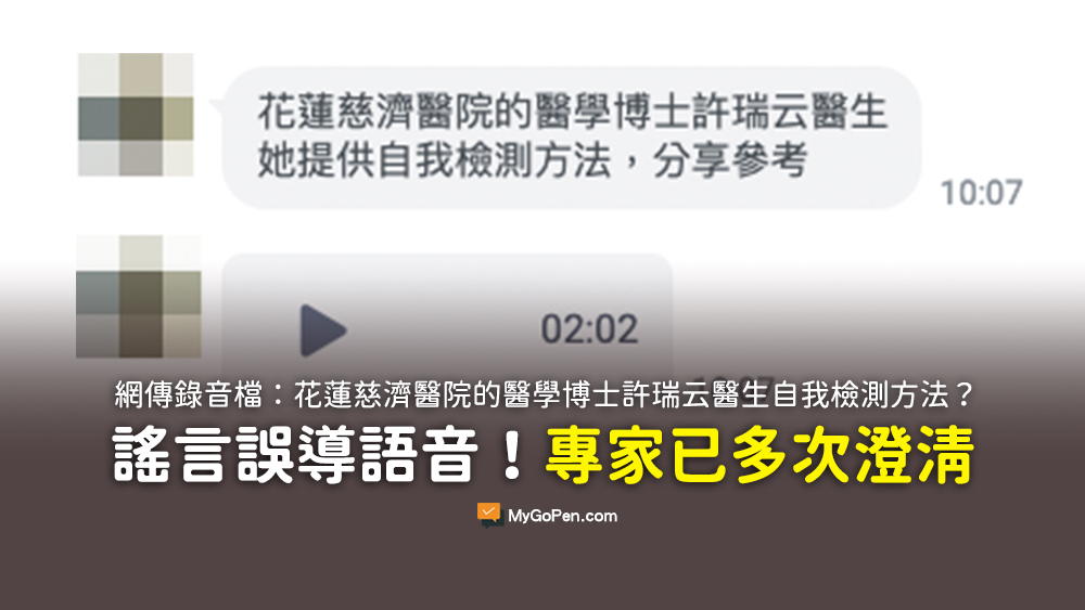 花蓮慈濟醫院的醫學博士許瑞云醫生 她提供自我檢測方法 錄音 謠言