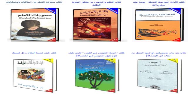 40 كتابا في علوم التربية وعلم النفس التربوي، استعدادا للامتحانات المهنية و مباريات التفتيش، و كذا مباريات التعليم.