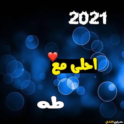 2021 احلى مع طه