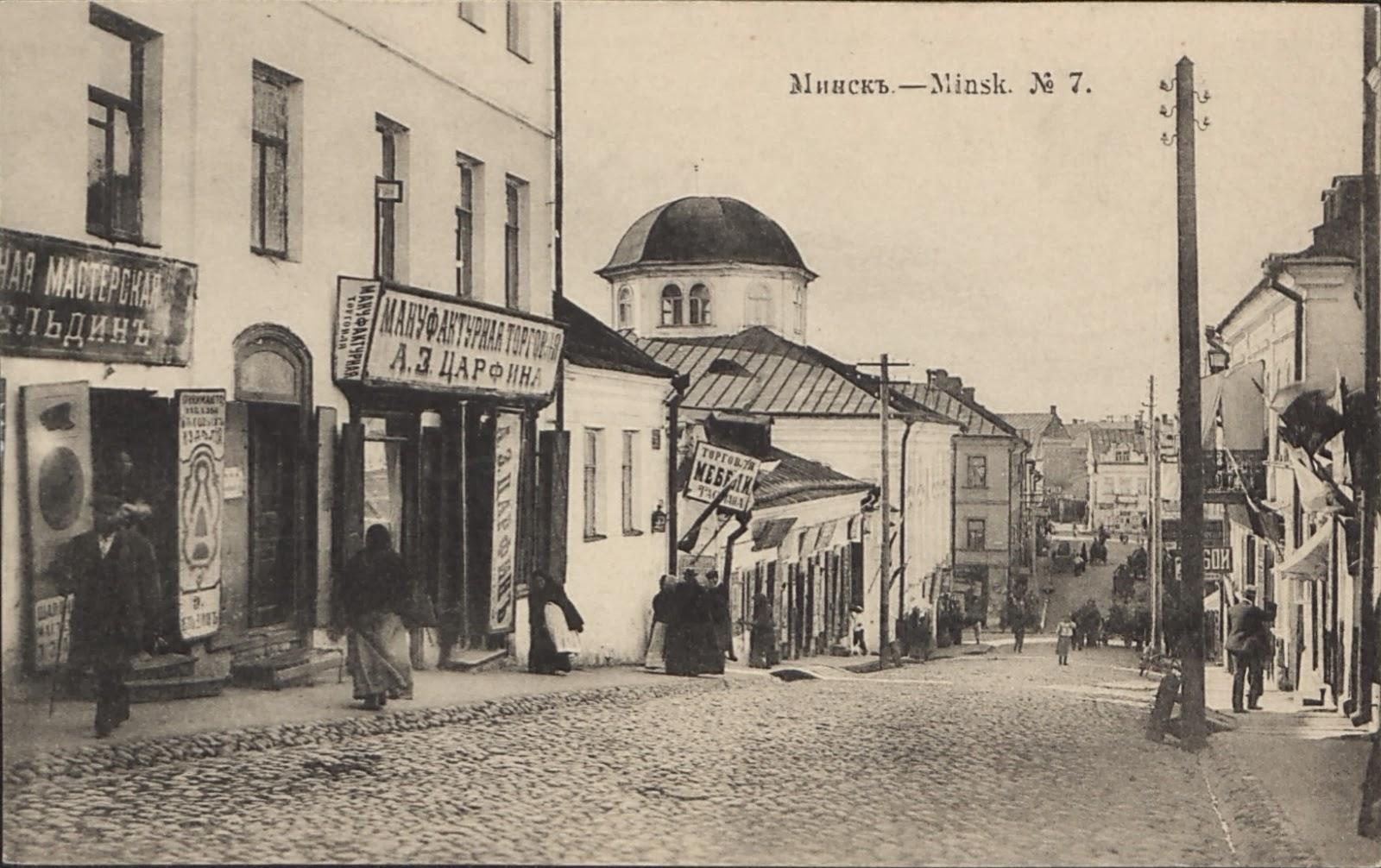 Минск в российской империи
