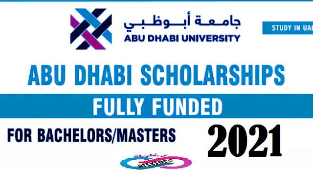 منحة جامعة أبوظبي 2021