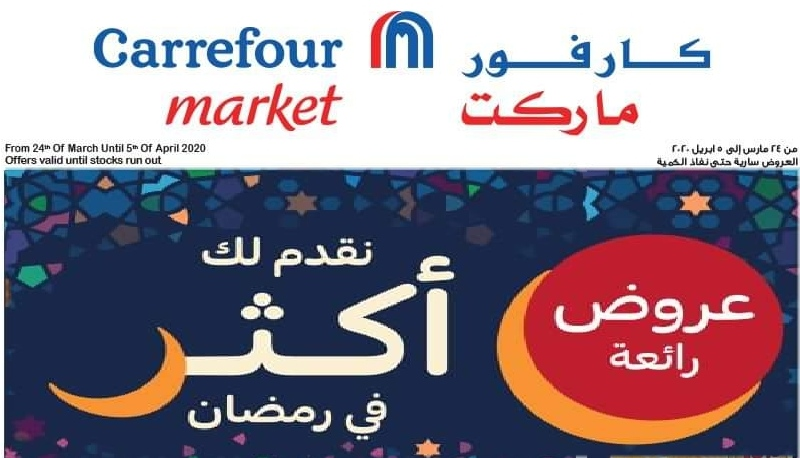 عروض كارفور ماركت من 24 مارس حتي 5 ابريل 2020 عروض رمضان
