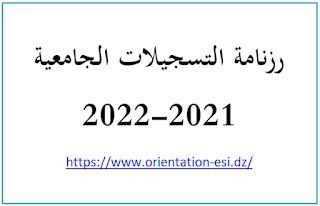 رزنامة التسجيلات الجامعية 2021-2022