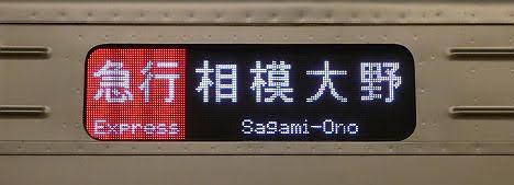 小田急電鉄 急行 相模大野行き7 1000形フルカラーLED