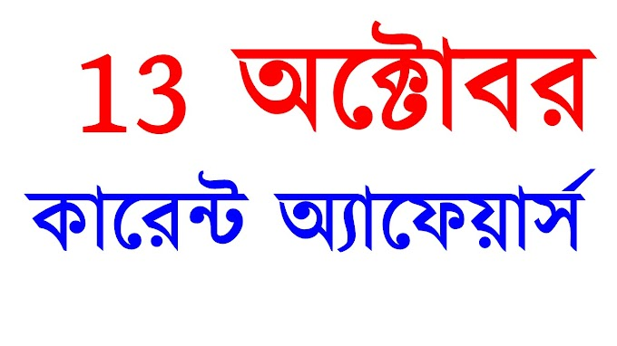 13 October Bengali Current Affairs  Study School