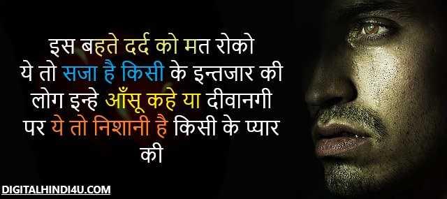 emotional in hindi status image