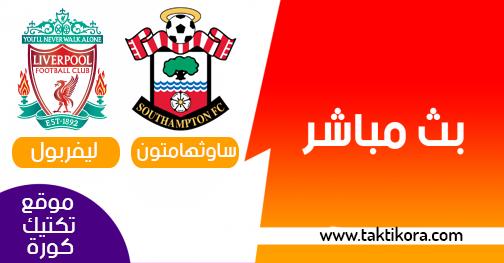 مشاهدة مباراة ليفربول وساوثهامتون بث مباشر 17-08-2019 الدوري الانجليزي