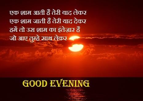 good evening shayari images hindi font for girlfriends