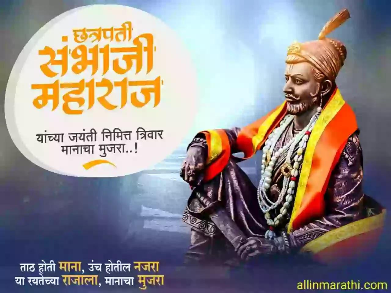 Chatrapati-sambhaji-maharaj-jayanti-status-marathi