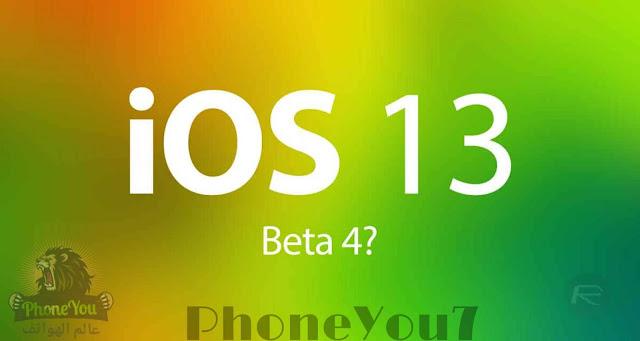 تم إصدار إصدار بيتا 4 من مطور iOS 13.4: ما المميزات التي يمكن توقعها..؟؟
