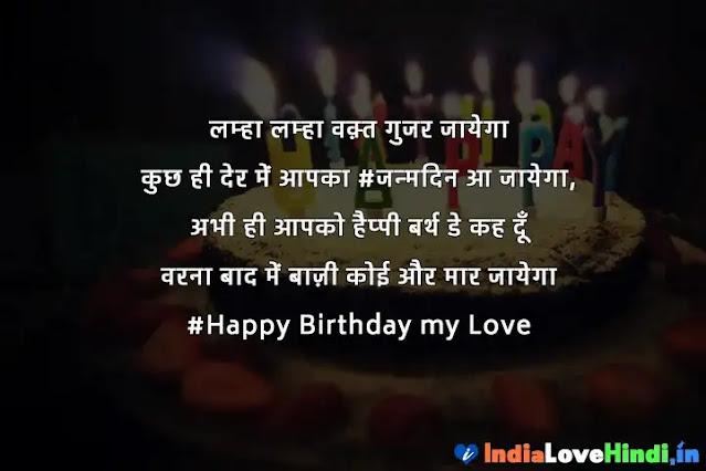 love ko birthday wish kaise kare