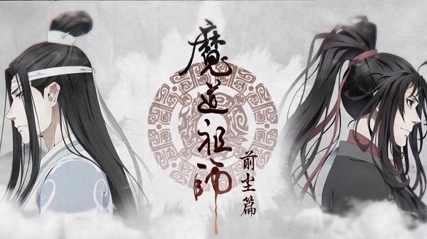 Chinese anime Mo Dao Zu Shi