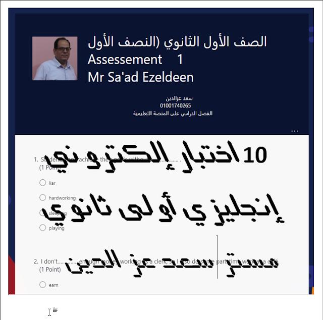 10 اختبارات إلكترونية لغة انجليزية اولى ثانوى على المنهج بالكامل الترم الأول 2021 مستر سعد عز الدين