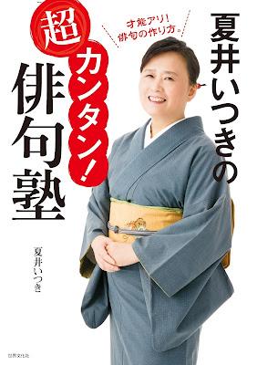 [Manga] 夏井いつきの超カンタン!俳句塾 [Natsui Itsuki no Chokantan Haikujuku] Raw Download