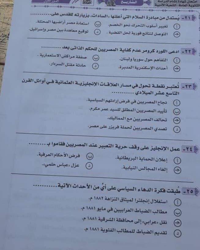 امتحان التاريخ للثانوية العامة 2021 4