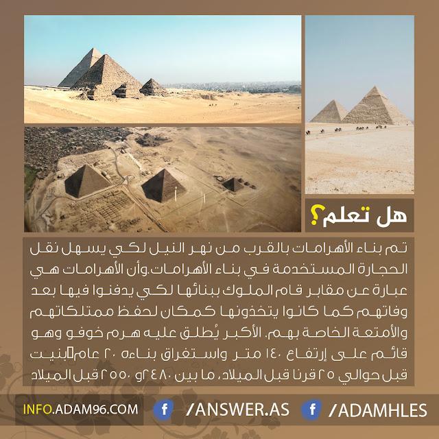 تاريخ الاهرامات