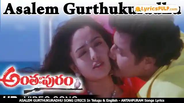 ASALEM GURTHUKURADHU SONG LYRICS In Telugu & English - ANTAHPURAM Songs Lyrics