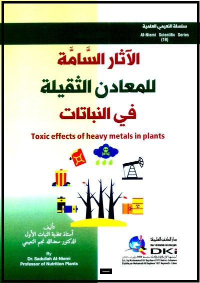 كتاب : الآثار السامة للمعادن الثقيلة في النباتات