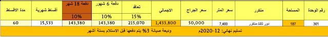 شقة للبيع تقسيط فى بيت الوطن الحى الثانى F بدون فوائد حتى 60 شهر 187 متر استلام 2020
