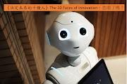 《決定未來的10種人》(The Ten faces of Innovation):用想像力帶你飛向未來