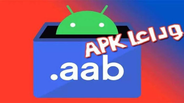 ستطالب جوجل تطبيقات جديدة على متجر Play بإستخدام تنسيق AAB بدلاً من حزم APK