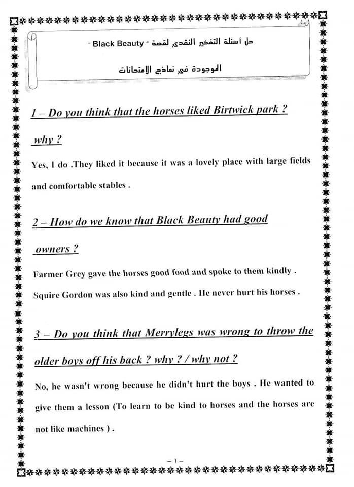 حل اسئلة التفكير النقدي لقصة Black Beauty للصف الثالث الاعدادي 1