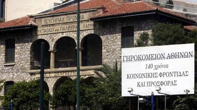 Στο Γηροκομείο Αθηνών κόβουν το ρεύμα - Σε κίνδυνο 150 ηλικιωμένοι