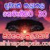 Lagna Palapala Ada Dawase  | ලග්න පලාපල | Sathiye Lagna Palapala 2019 | 2019-11-30