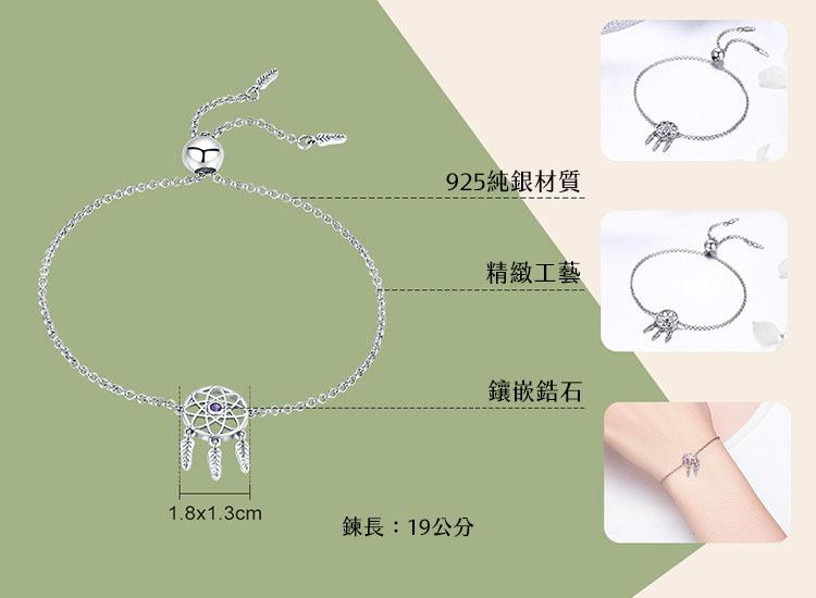 捕夢網 925純銀手鍊
