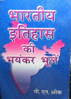Bhartiya-Itihaas-Ki-Bhayanker-Bholen