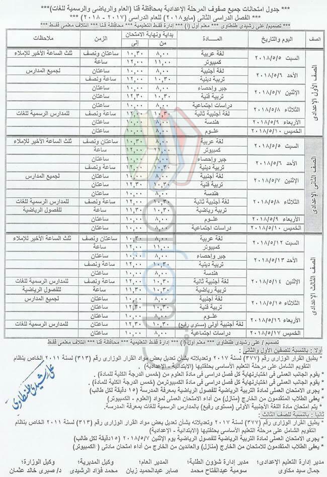 جدول امتحانات الصف الأول و الثاني و الثالث الاعدادي الترم الثاني 2018 محافظة قنا