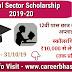 Central Sector Scholarship 2019-20 (सेंट्रल सेक्टर स्कॉलरशिप 2019-20)