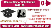 Central Sector Scholarship 2019-20