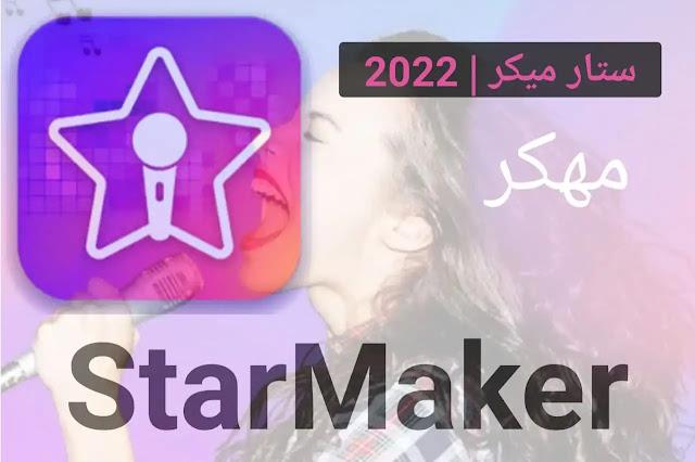 تحميل  ستار ميكر مهكر StarMaker للأندرويد
