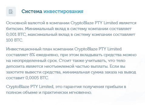 Инвестиционный план CryptoBlaze