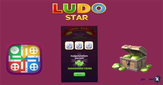 تحميل لودو ستار مهكرة مليار مجوهرات 2018 LUDO STAR