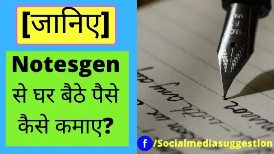 [जानिए] कैसे विद्यार्थी जीवन में Notesgen से घर बैठे पैसे कमाए? - SMSuggestion