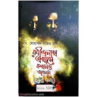 রবীন্দ্রনাথ এখানে কখনো আসেন নি pdf